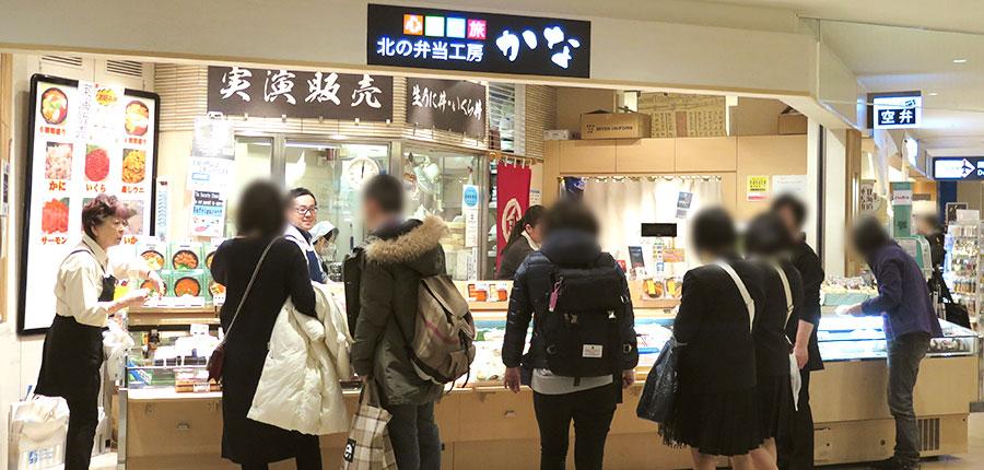 北の弁当工房 かな(新千歳空港国内線ターミナルビル2階)